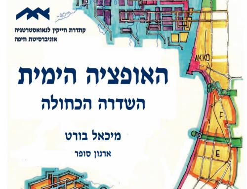 האופציה הימית – מיכאל בורט אונ׳ חיפה